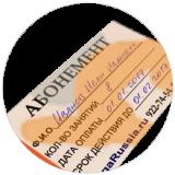Абонементы