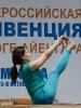IV Всероссийская конвенция по йоге Айенгара_13