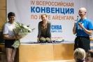 IV Всероссийская конвенция по йоге Айенгара_1